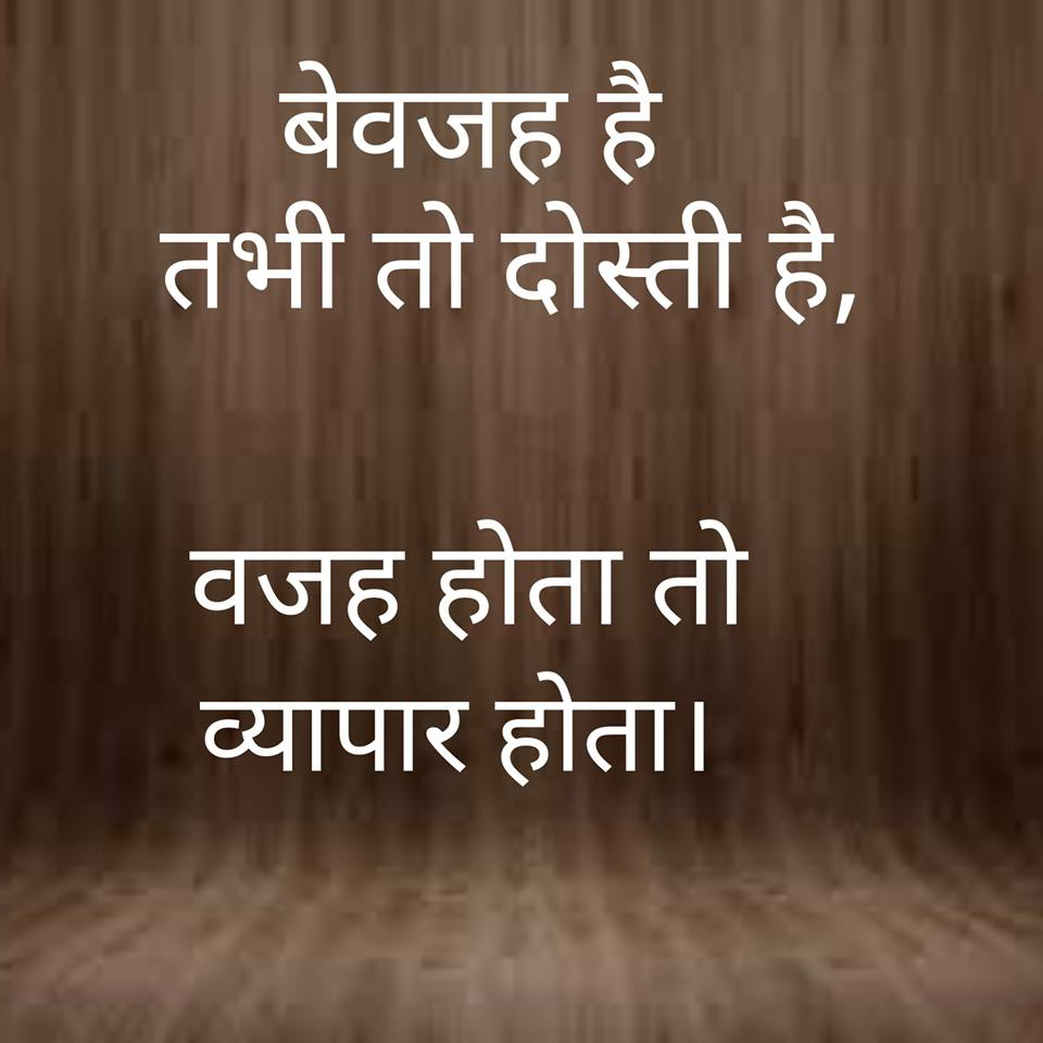 Hindi-Motivational-Suvichar-with-Images-21.jpg