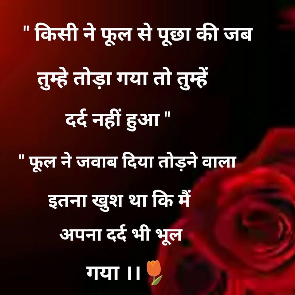 Hindi-Motivational-Suvichar-with-Images-24.jpg