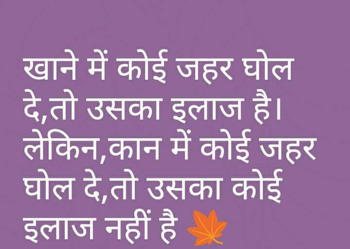 Hindi-Motivational-Suvichar-with-Images-25.jpg