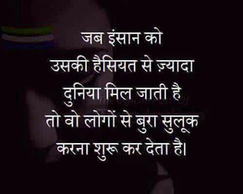 Hindi-Motivational-Suvichar-with-Images-27.jpg