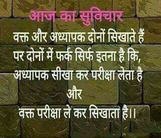Hindi-Motivational-Suvichar-with-Images-29.jpg