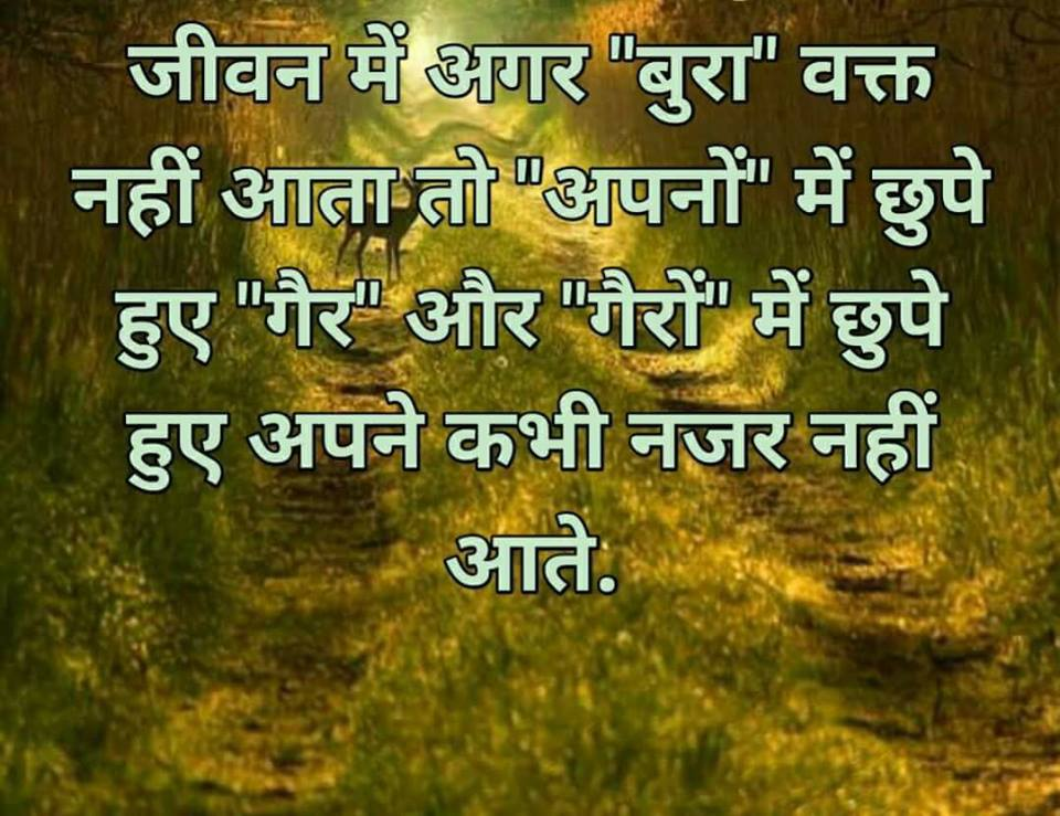 Hindi-Motivational-Suvichar-with-Images-3.jpg
