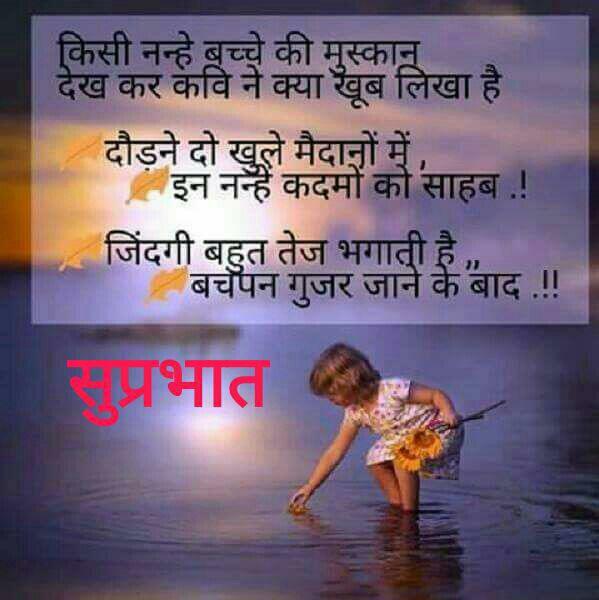 Hindi-Motivational-Suvichar-with-Images-30.jpg