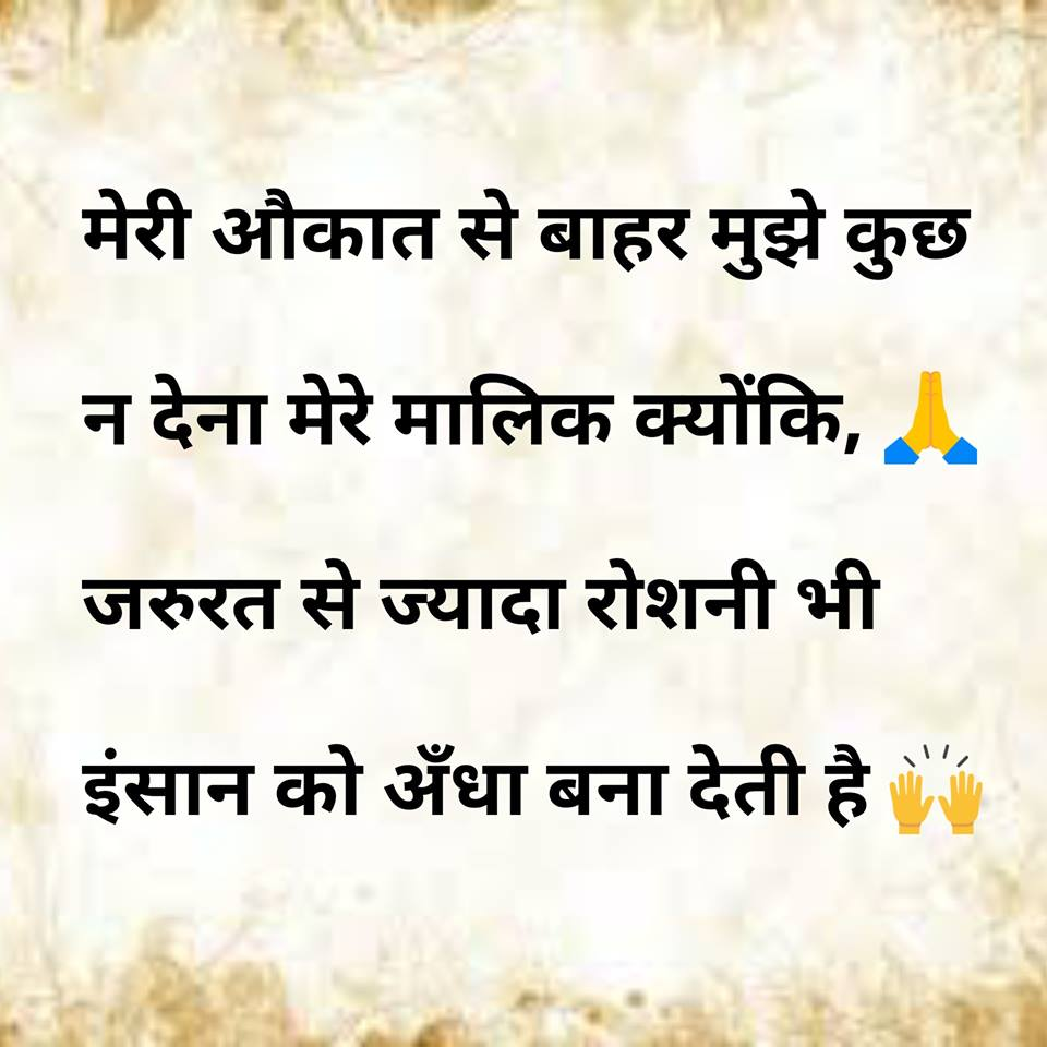 Hindi-Motivational-Suvichar-with-Images-4.jpg