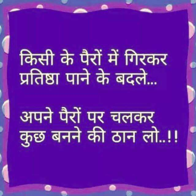 Hindi-Motivational-Suvichar-with-Images-5.jpg