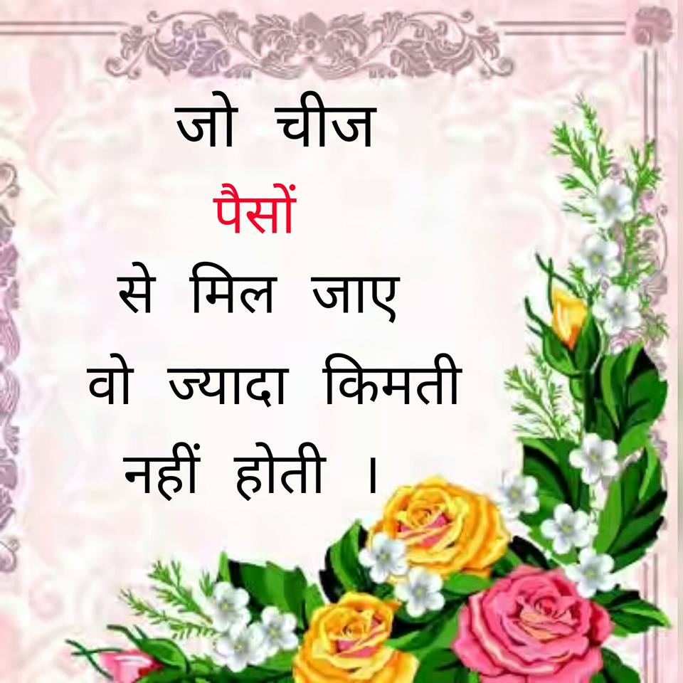 Hindi-Motivational-Suvichar-with-Images-7.jpg