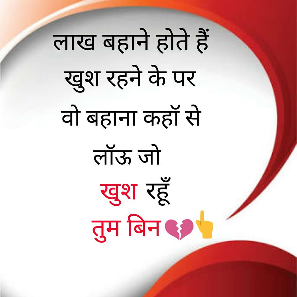 Hindi-Motivational-Suvichar-with-Images-8.jpg