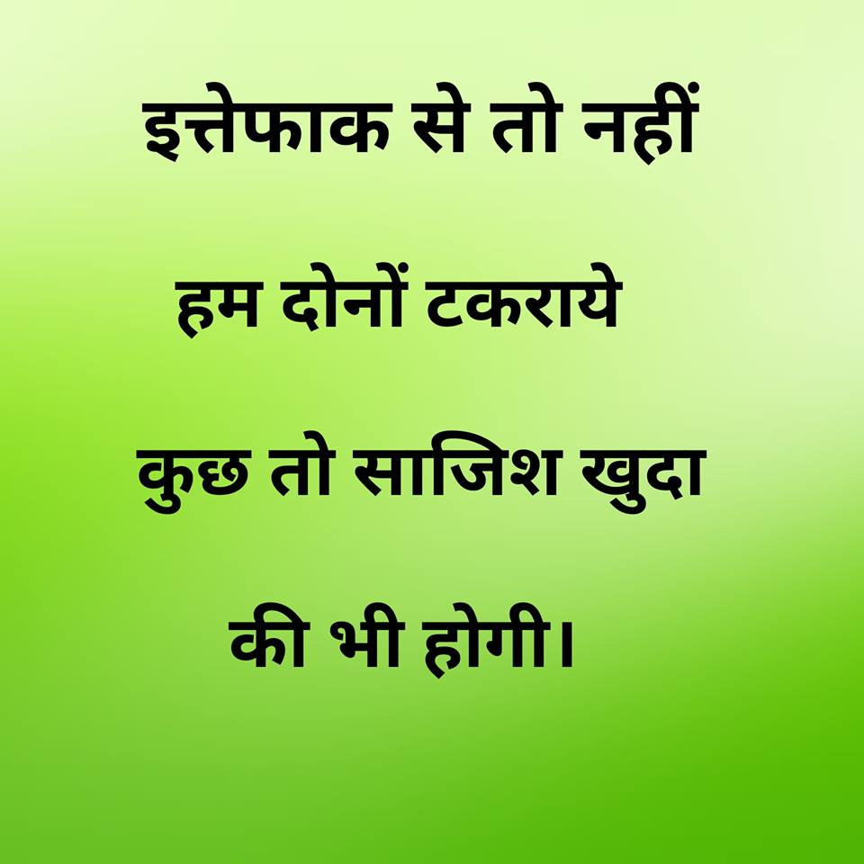 Hindi-Motivational-Suvichar-with-Images-9.jpg