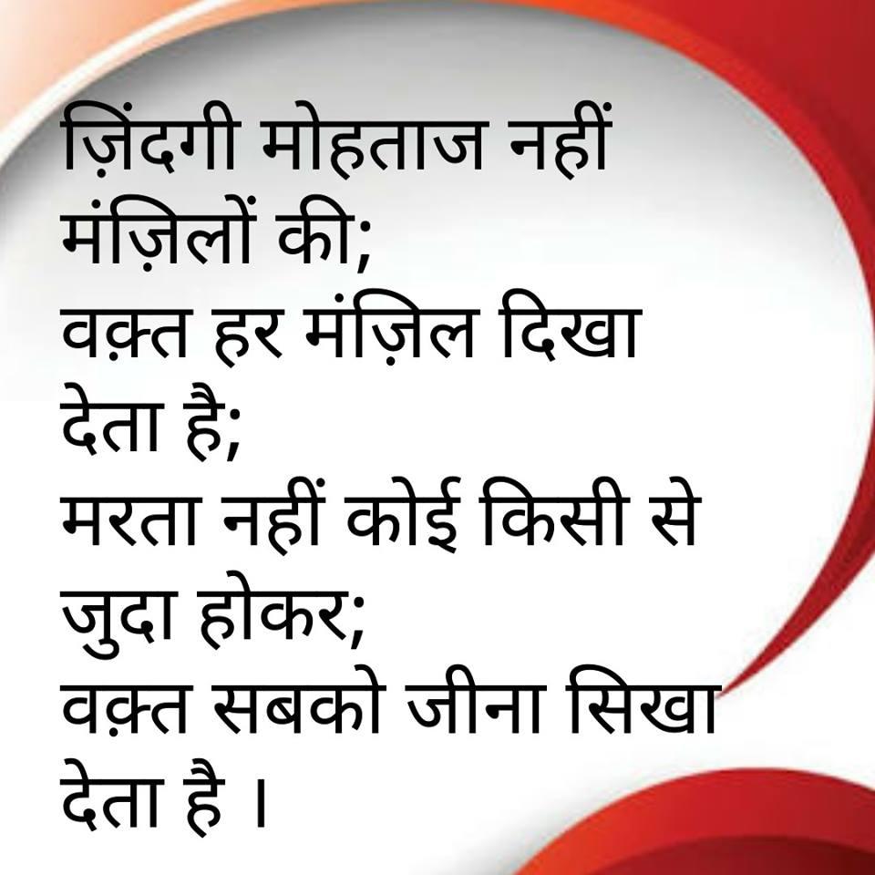 Hindi-Whatsapp-Status-Images-10.jpg