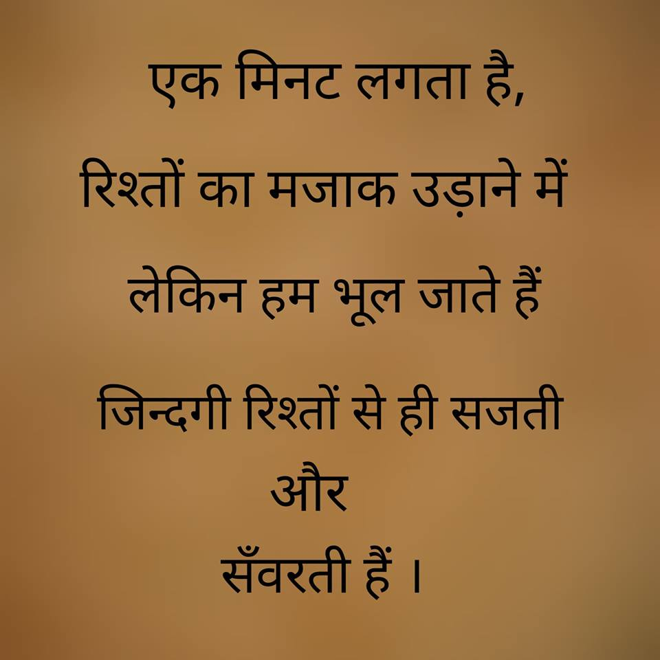 Hindi-Whatsapp-Status-Images-13.jpg