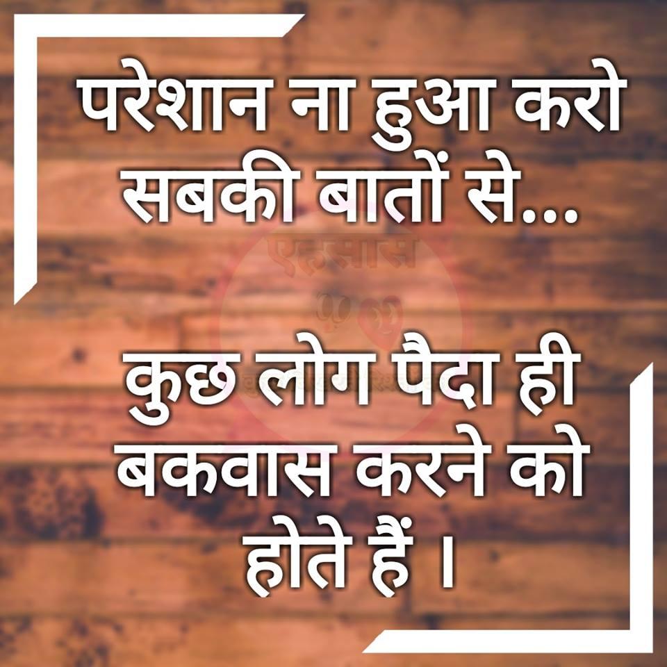 Hindi-Whatsapp-Status-Images-16.jpg