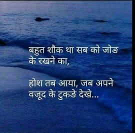 Hindi-Whatsapp-Status-Images-20.jpg