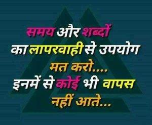 Hindi-Whatsapp-Status-Images-25.jpg