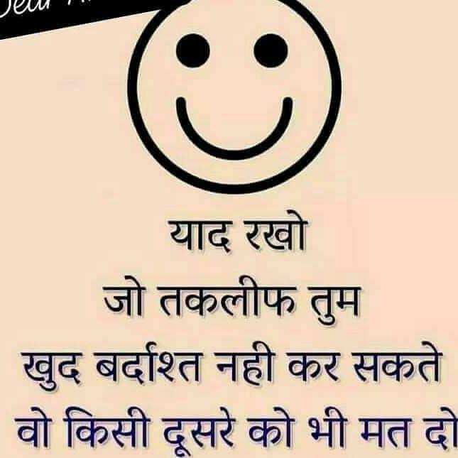 Hindi-Whatsapp-Status-Images-26.jpg