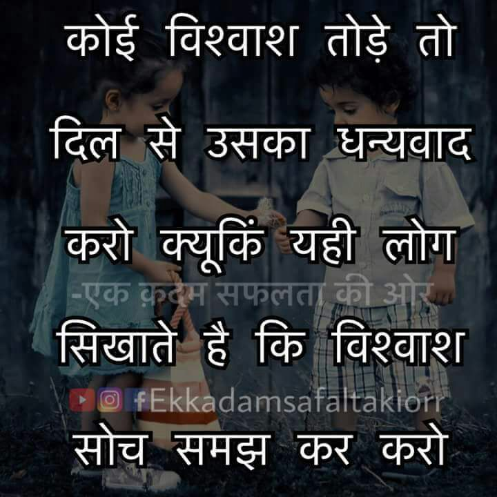 Hindi-Whatsapp-Status-Images-29.jpg