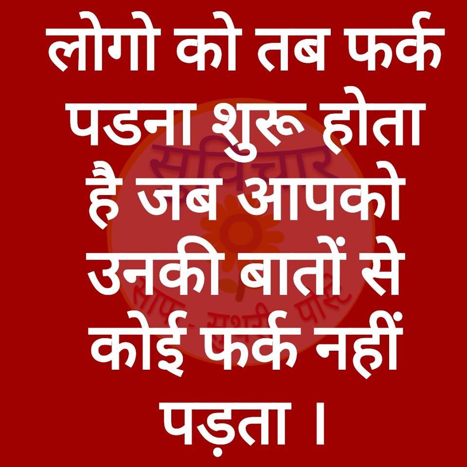 Hindi-Whatsapp-Status-Images-3.jpg