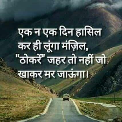 Hindi-Whatsapp-Status-Images-33.jpg
