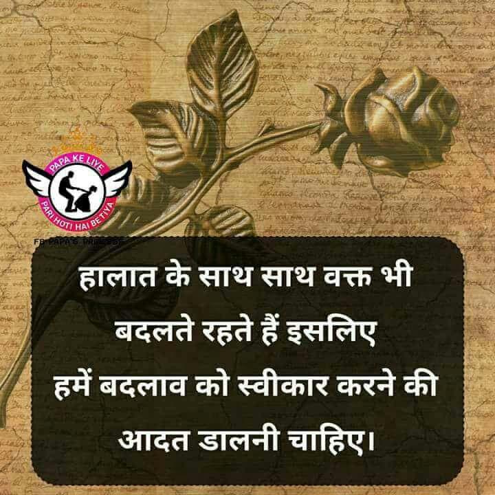 Hindi-Whatsapp-Status-Images-34.jpg