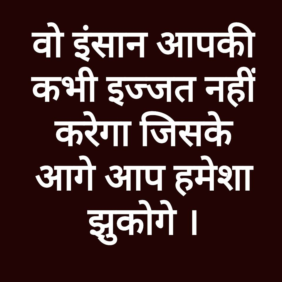 Hindi-Whatsapp-Status-Images-6.jpg