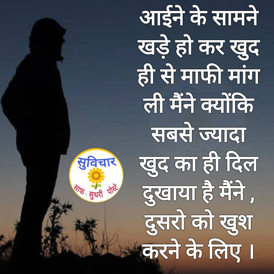 Hindi-Whatsapp-Status-Images-8.jpg