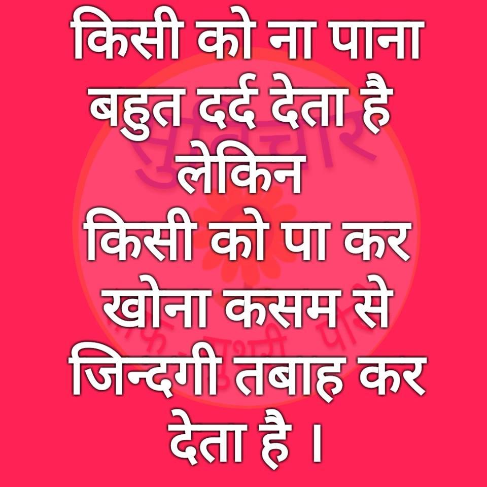 Hindi-Whatsapp-Status-Images-9.jpg