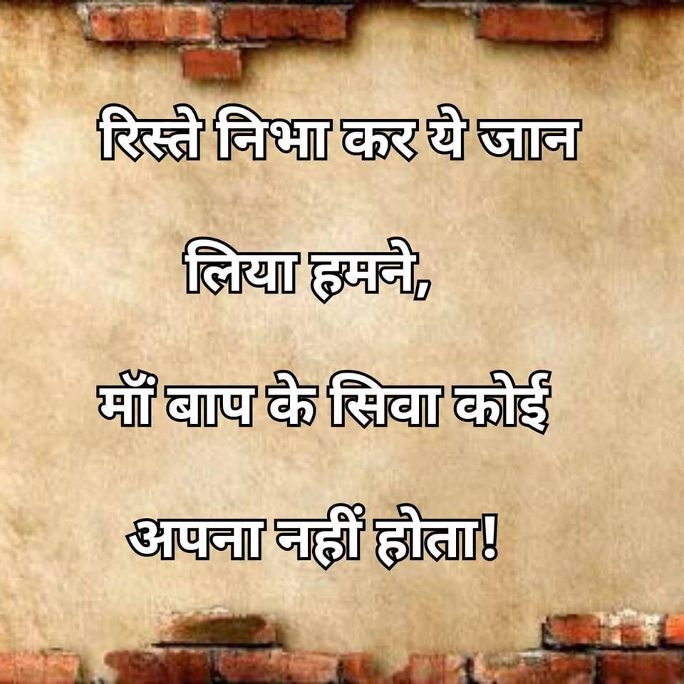 Hindi-suvichar-picture-10.jpg