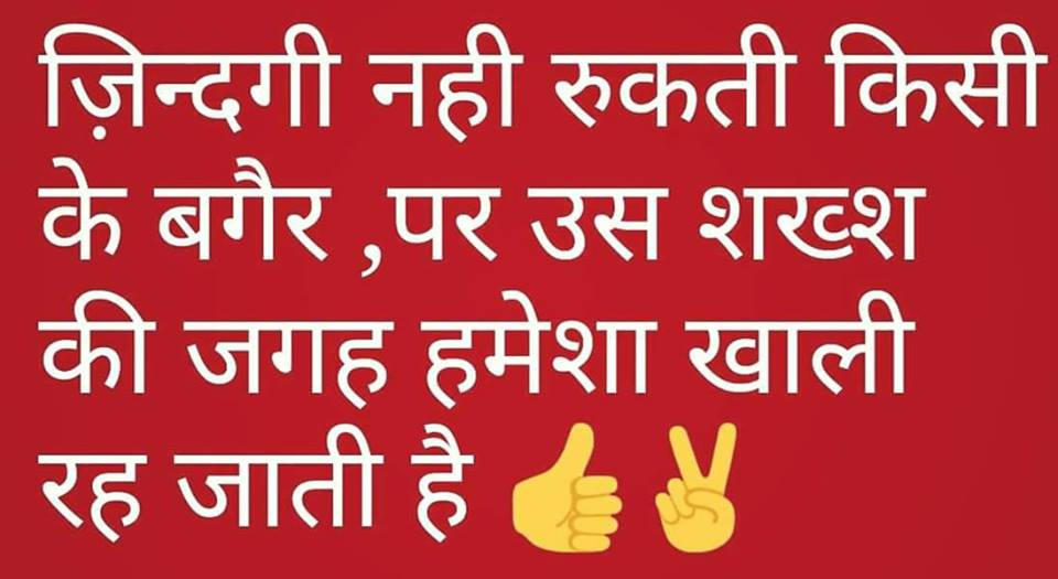 Hindi-suvichar-picture-13.jpg