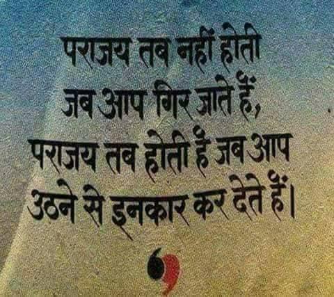 Hindi-suvichar-picture-15.jpg