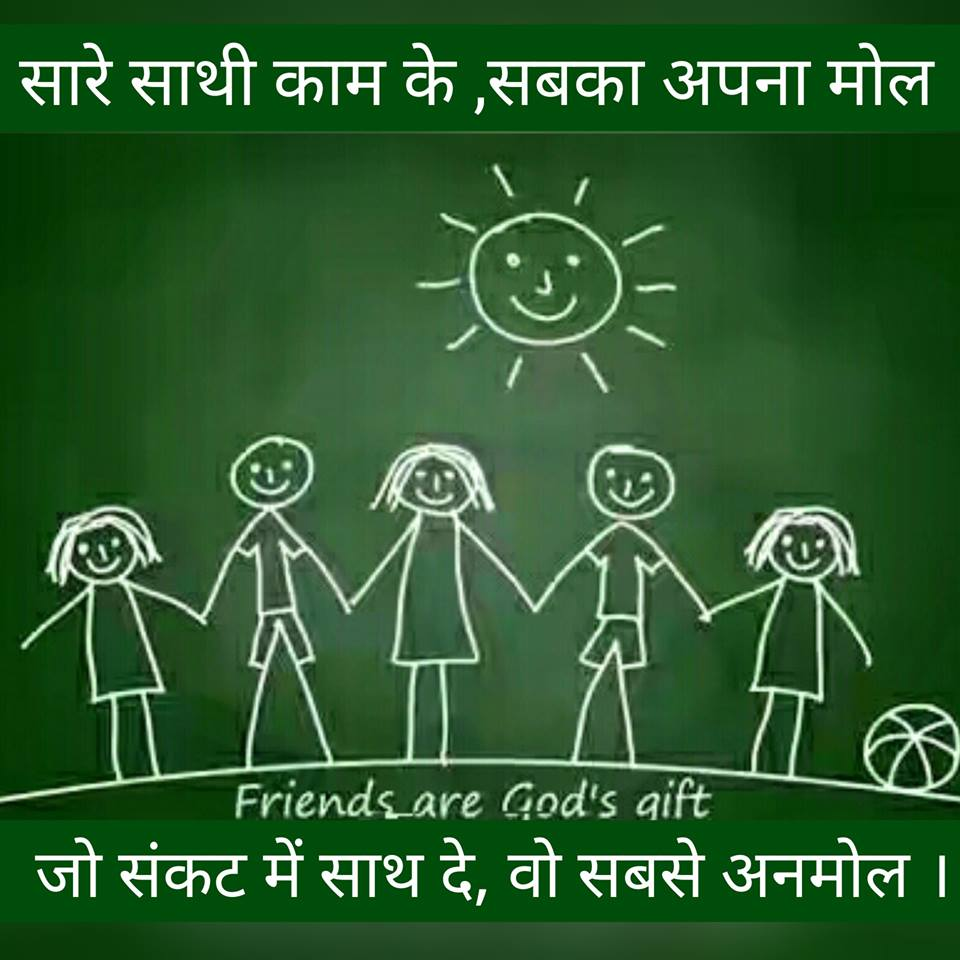 Hindi-suvichar-picture-19.jpg
