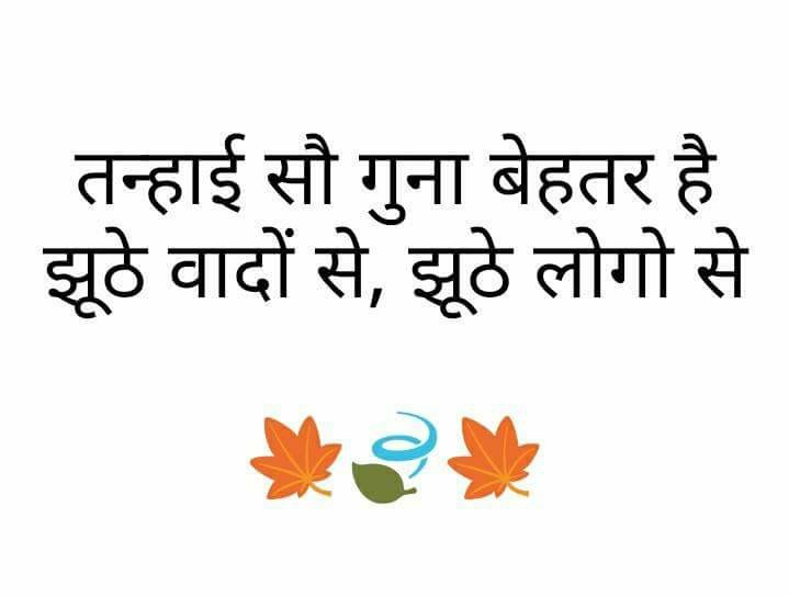 Hindi-suvichar-picture-21.jpg