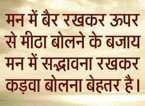 Hindi-suvichar-picture-23.jpg