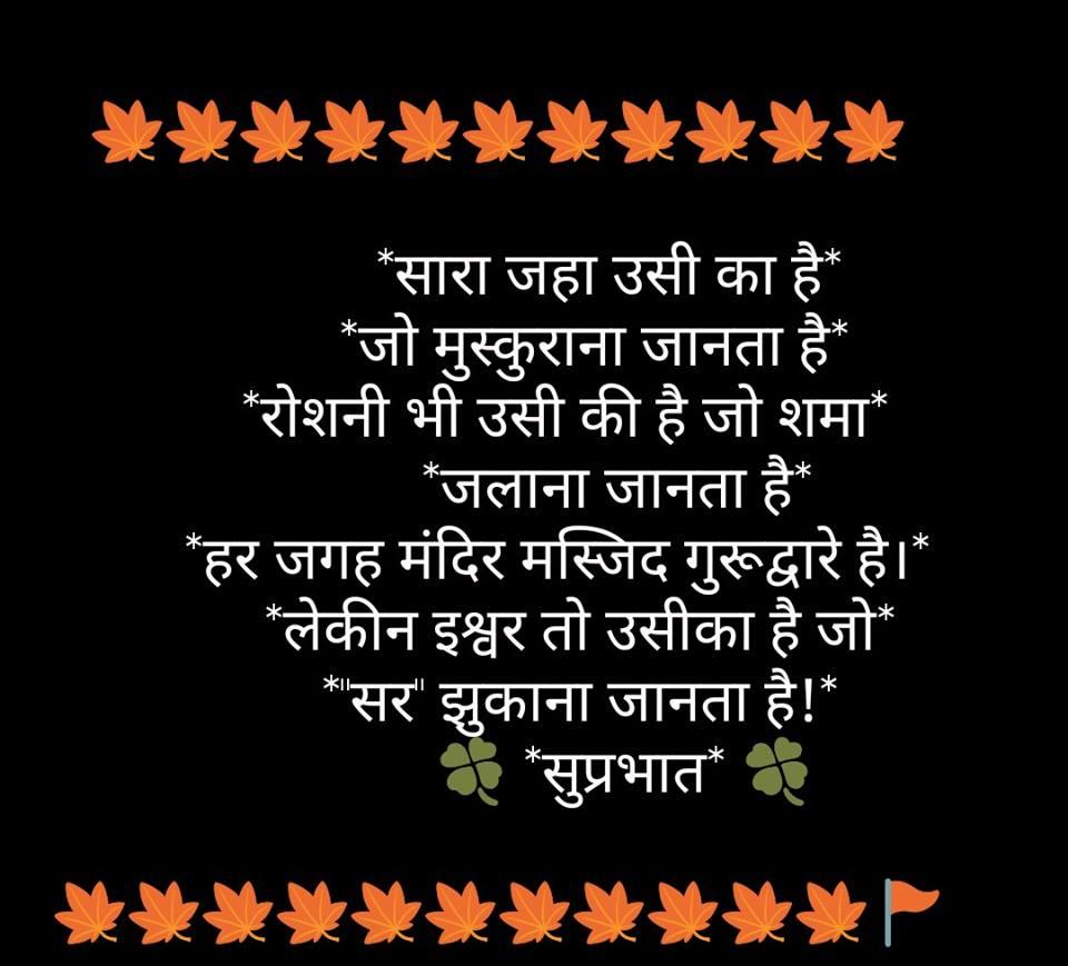 Hindi-suvichar-picture-24.jpg
