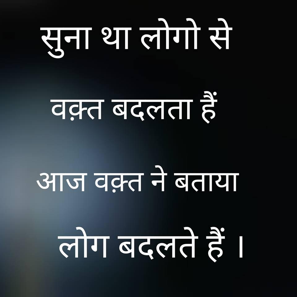 Hindi-suvichar-picture-26.jpg