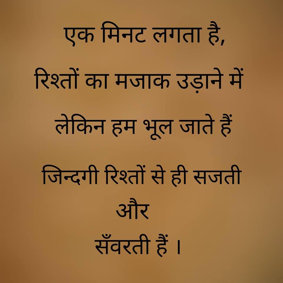 Hindi-suvichar-picture-29.jpg