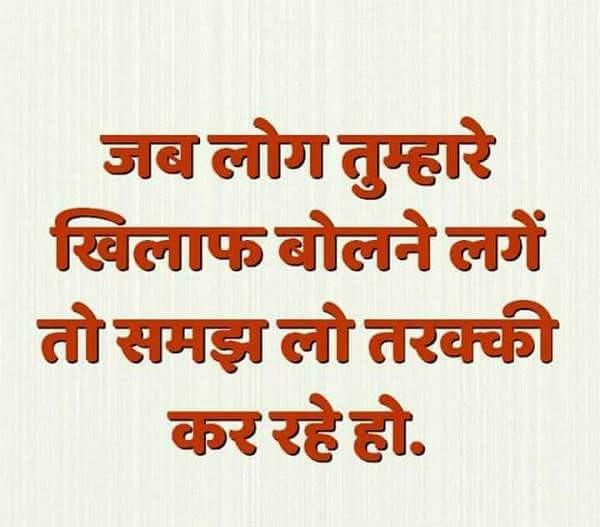 Hindi-suvichar-picture-4.jpg