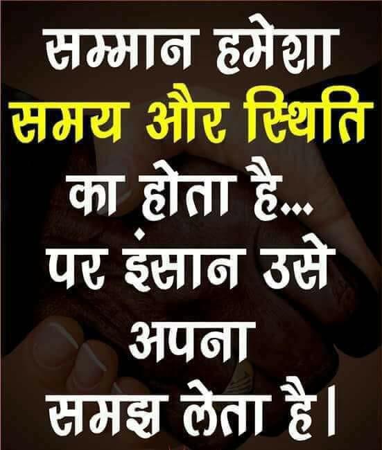 Hindi-suvichar-picture-5.jpg