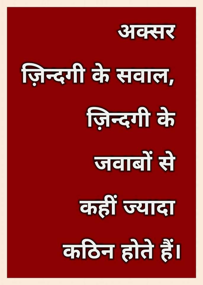 Hindi-suvichar-picture-9.jpg