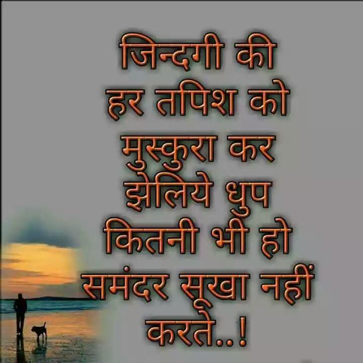 Latest-Hindi-Suvichar-2019-13.jpg
