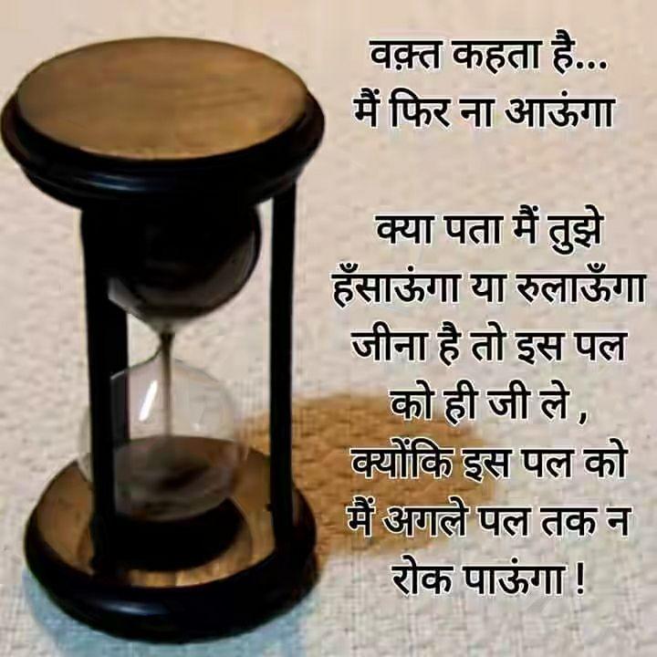 Latest-Hindi-Suvichar-2019-16.jpg