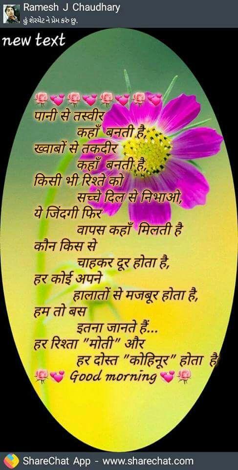Latest-Hindi-Suvichar-2019-24.jpg