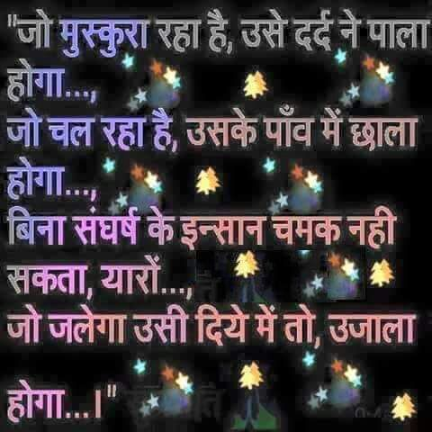 Latest-Hindi-Suvichar-2019-25.jpg