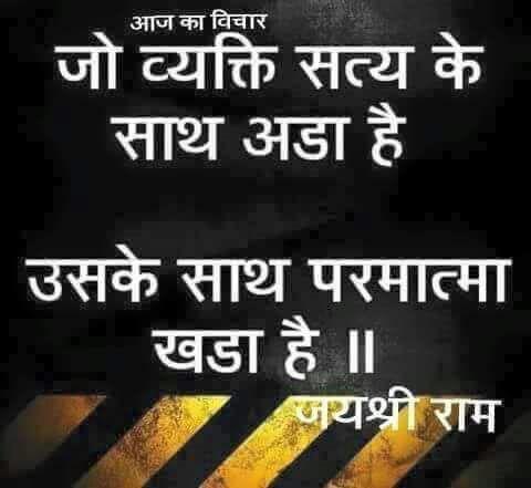 Latest-Hindi-Suvichar-2019-26.jpg