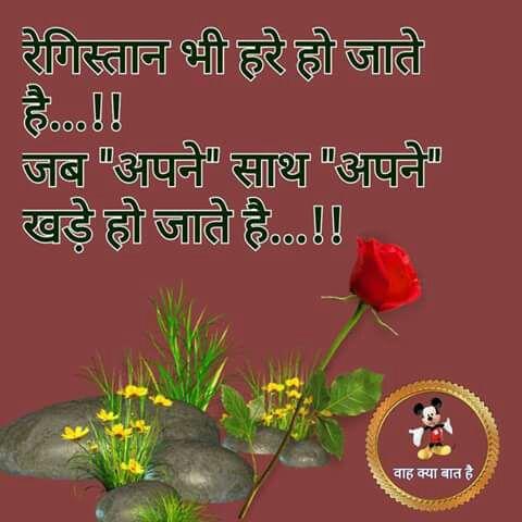Latest-Hindi-Suvichar-2019-31.jpg