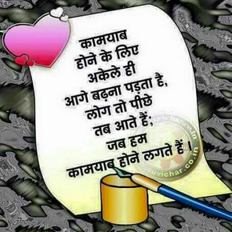 Life-Quotes-in-Hindi-for-Whatsapp-14.jpg