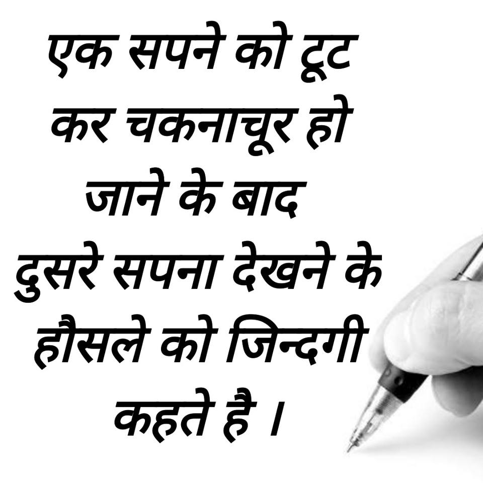 Life-Quotes-in-Hindi-for-Whatsapp-15.jpg