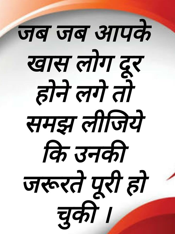 Life-Quotes-in-Hindi-for-Whatsapp-17.jpg