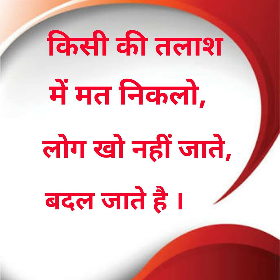 Life-Quotes-in-Hindi-for-Whatsapp-19.jpg