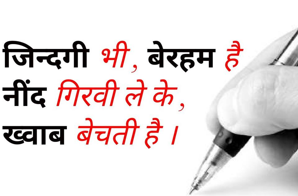 Life-Quotes-in-Hindi-for-Whatsapp-22.jpg