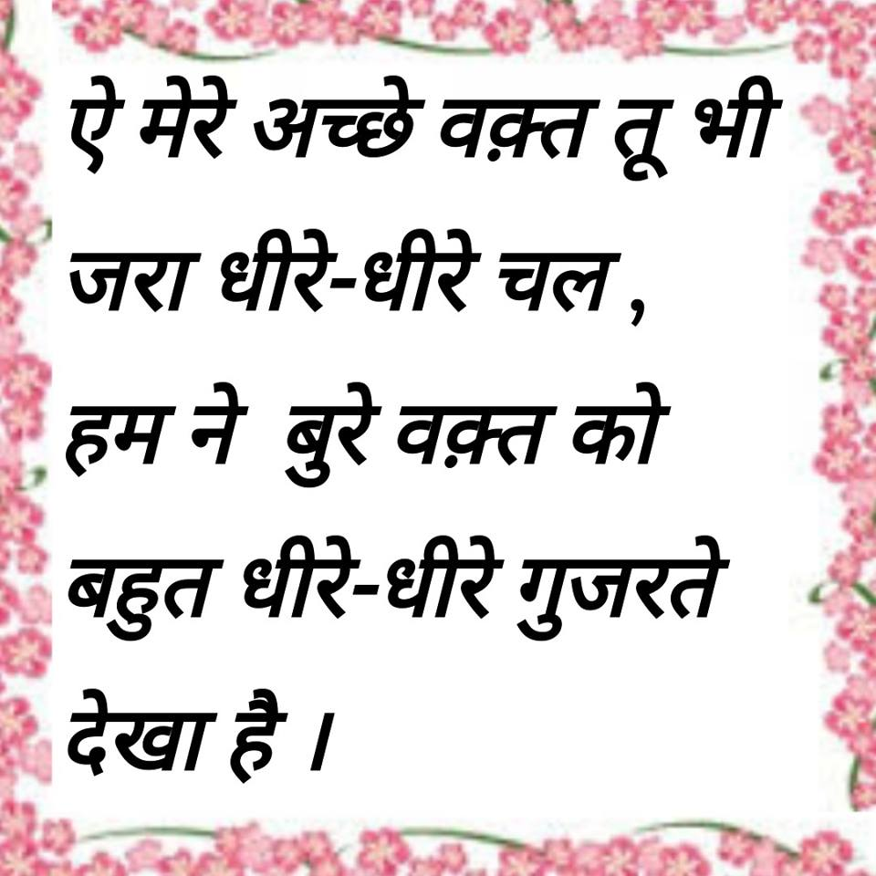 Life-Quotes-in-Hindi-for-Whatsapp-23.jpg