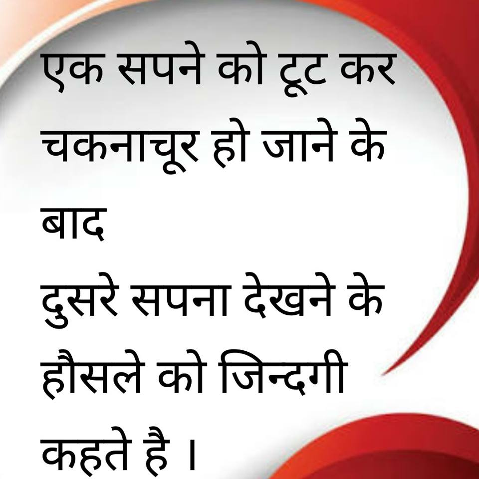 Life-Quotes-in-Hindi-for-Whatsapp-24.jpg